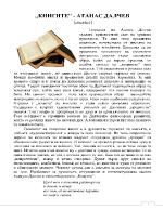 Книгите - Атанас Далчев