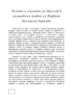 Ролята и мястото на Преслав в книжовния живот на Първата българска държава