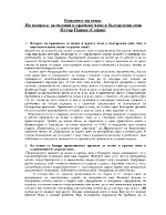 Пълен и кратък член в българският език