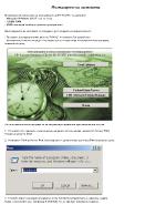 Анализ на счетоводен софтуер - Rival 2007