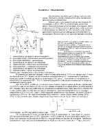 Лекции по компютърни архитектури