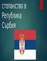 Селското стопанство в Република Сърбия