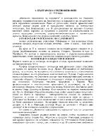 Българско средновековие I - VII век