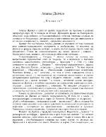 Атанас Далчев - Къщата