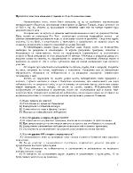 Тест за 7 клас за ученички от България