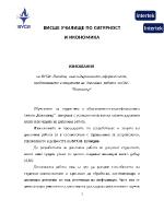 ИЗИСКВАНИЯ на ВУСИ- Пловдив към съдържанието оформлението представянето и защитата на дипломна работа за ОКС Бакалавър