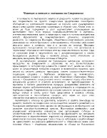 Човекът и светът в поезията на Смирненски