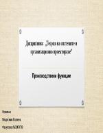 Дисциплина Теория на системите и организационно проектиране