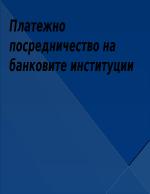 Платежно посредничество на банковите институции