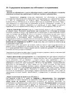 Теми на правото за собственост