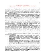 Концептуална методика за оценка състоянието на националната сигурност