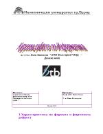 Бази данни на БТБ България ООД Дамска мода