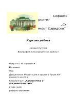Институции и архиви в Русия XIX - началото на XX в