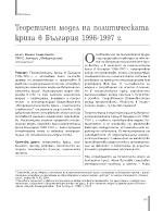 Политическата криза в България 1996-1997 г