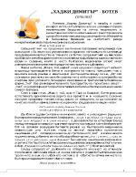 Aнализ на Хаджи Димитър от Ботев