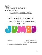 ЕЗИКОВ АНАЛИЗ НА РЕКЛАМЕН ТЕКСТ НА JUMBO