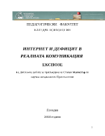 ИНТЕРНЕТ И ДЕФИЦИТ В РЕАЛНАТА КОМУНИКАЦИЯ ЕКСПОЗЕ