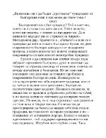 Можем ли да премахнем чуждиците от българския език