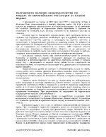 Българското банково законодателство по модела на европейските регулации за банков надзор