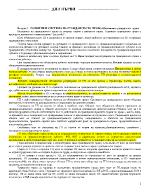 Теми за държавен изпит по Гражданскоправни науки