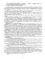 Теми за държавен изпит по публичноправни науки