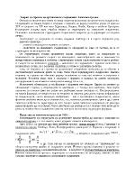 Органична химия
