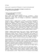 Курсов проект по дисциплината Мениджмънт на туристическата дестинация Възможности за повишаване на конкурентоспособността на туристическа дестинация Русе