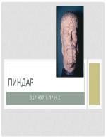 Пиндар - Древногръцки поет