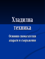 Хладилна техника - основни спомагателни апарати и съоръжения