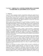 Оценка на алтернативни предложения за решение на дизайнерска задача