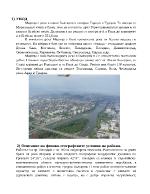 Климатична характеристика на водосборния басейн на река Марица в района на гр Пловдив
