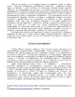Koнфликтите в организацията