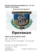 протокол-български език