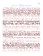 Теми по история на България