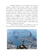 Каранвали в Рио де Жанейро