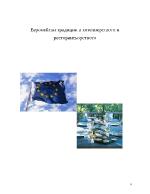 Европейски традиции в хотелиерството и ресторантьорството