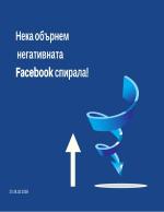 фейсбук маркетинг
