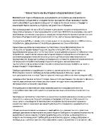 За членството на България в Европейския съюз