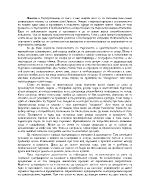 Психология на търговията в ориенталската чаршия и европейския супермаркет