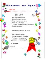 Празник на буквите - сценарий