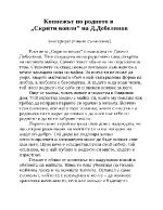 Копнежът по родното в Скрити вопли на Димчо Дебелянов