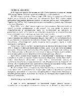 Пейо Яворов - анализи