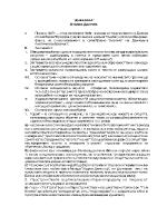 Дяволско - Атанас Далчев
