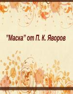 Маска от П К Яворов