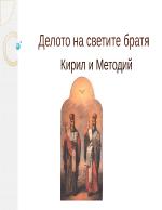 Делото на Светите братя Кирил и Методий