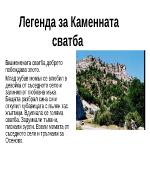 Каменната сватба и Кременските езера