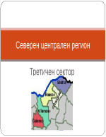 Северен централен регион - третичен сектор