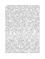 Съставяне на агроклиматична характеристика за територията на гр Берковица