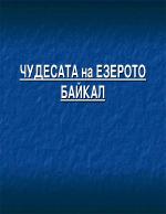 Чудесата на езерото Байкал