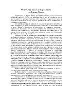 Образът на човека в творчеството на Йордан Йовков